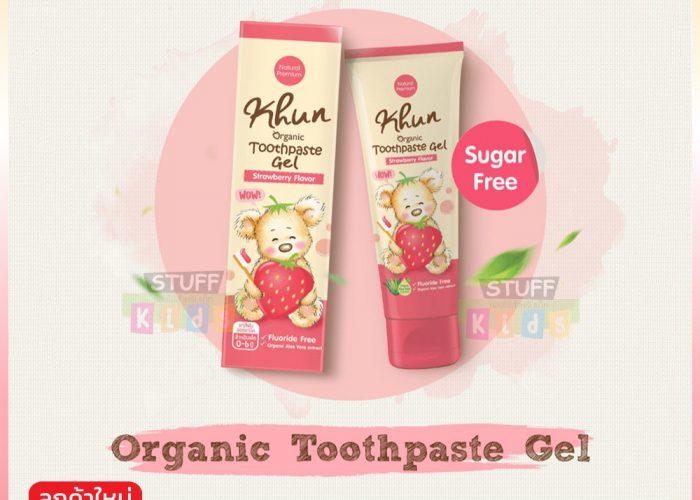 ยาสีฟันเด็ก ยี่ห้อ Khun Organic