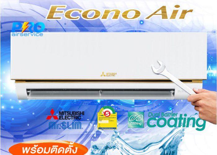 แอร์มิตซูบิชิ รุ่นไหนดี แอร์มิตซูบิชิ MITSUBISHI™ EconoAir MS-GN Series2021