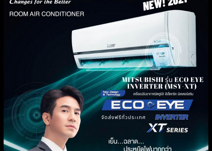 เครื่องปรับอากาศ รุ่น ECO EYE INVERTER (MSY-XT)
